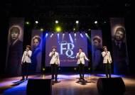 포르테 디 콰트로 '단 한 사람' 한국어로 노래하는 한국형 크로스오버