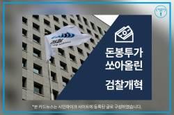 [시민마이크] 돈봉투가 쏘아올린 검찰개혁