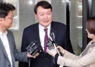 """자유한국당 """"윤석열 임명, 최순실 수사지휘 코드 인사"""""""