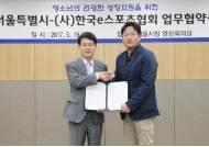 e스포츠협회, 서울시와 손잡고 청소년 게임 과몰입 예방 나서