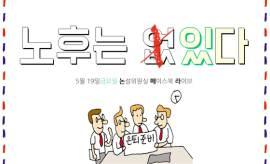 [논설위원실 페북라이브] 노후는 있다!