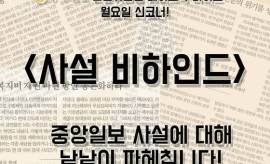 [사설 비하인드] 재벌 개혁 경제라인, 시장 역동성은 어떻게 살리나