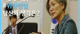 [시민마이크]강경화 외교부 장관 후보 '위장전입'에 대한 시민들의 생각은?
