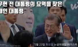 [논설위원실 페북라이브] 노무현 전 대통령 묘역 찾아간 문재인 대통령
