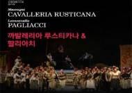 오페라 '까발레리아 루스티카나 & 팔리아치' 예술의전당서 공연