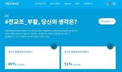"""'전교조 재합법화' 여론 팽팽…""""정치 집단"""" """"교육 적폐 청산"""""""