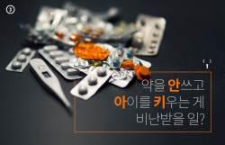 [시민마이크] 약 안 쓰고 아이 키우기, 찬반 논란 들어보니···