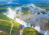 [leisure&style] 케이프타운, 빅토리아 폭포, 잠베지강 … 아프리카 위대한 자연을 만난다