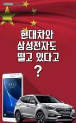 [디지털 오피니언] 현대차와 삼성전자도 떨고 있다고?