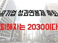 [논설위원실 페북라이브] 공기업 성과연봉제 후퇴, 피해자는 2030이다
