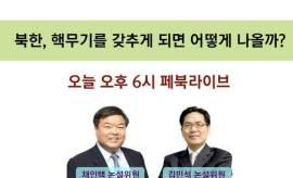 [논설위원실 페북라이브] 북한, 핵무기 갖추게 되면 어떻게 나올까?
