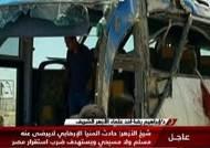 이집트 콥트교도 탑승 버스 무차별 총격…최소 26명 사망