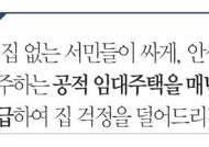 '도시빈민 운동가' 김수현 꿈 '도시재생'으로 맺나...뉴타운 투기 재연 막아야