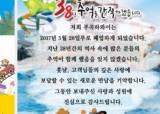 <!HS>부곡하와이<!HE>, 38년만에 경영난 이유로 폐업