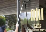 """감찰팀, '돈봉투 만찬' 식당서 식사해 '부적절 비판'...""""주인 권유로"""""""