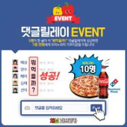 댓글 달고 피자 먹고···채널 파프리카 페북 이벤트