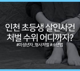 [시민마이크]법원으로 간 인천 초등학생 살인사건, 여러분의 생각은?