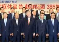 『우정체로 쓴 조선개국 385년』 이중근 부영 회장 출판기념회
