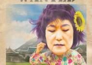 """대법 """"정치인 풍자화도 광고물""""…팝아티스트 '이하' 벌금형"""