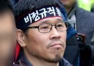 '불법·폭력시위 주도' 한상균 민주노총 위원장 실형 확정
