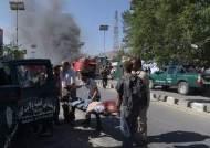 아프가니스탄 수도 카불서 자폭테러...한국대사관 건물 파손