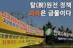 [논설위원실 페북라이브] 문재인 정부 탈(脫)원전 정책, 과속은 금물이다