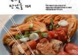"""[장진영 기자의 패킹쿠킹](43)""""요리를 합시다""""- 토마토가 김치를 만났을 때"""