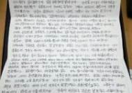 35년만의 참회 편지, 택시비 6만원 마음에 걸려 10배로 기부