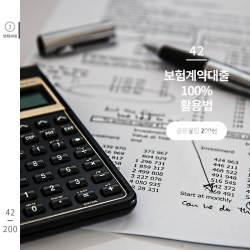 [금융꿀팁 카드뉴스] 보험계약대출100%활용법