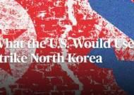 [접속! 해외 서점가] 스텔스기 34대, 핵잠수함 두 척, 적나라한 북핵 선제타격 보고서