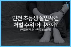 [시민마이크] 인천 동춘동 살인 사건, 우리에게 남긴 숙제