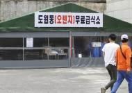 집창촌 폐쇄 막으려 업주들 '노숙인 무료급식소' 꼼수