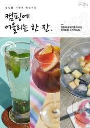 """[장진영 기자의 패킹쿠킹](44)""""요리를 합시다""""-캠핑에 어울리는 한 잔"""