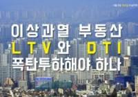 [논설위원실 페북라이브] 이상과열 부동산, LTV와 DTI 폭탄투하 해야 하나