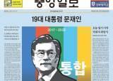 """""""대선 다음 날 통합 강조한 1면 획기적 … 이런 실험 매일 할 수 없나"""""""
