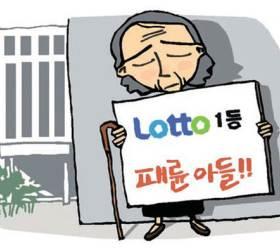 [<!HS>사건:텔링<!HE>] 40억 로또, 비극으로 돌아온 행운 … 당첨자 협박한 두 여동생·매제 유죄
