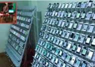 34만개 심카드로 SNS '좋아요' 장사 해온 중국인 일당