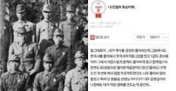 """""""나 친일파 후손이래…"""" 출생 비밀 알아버린 학생의 고민"""