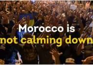 심상치 않은 모로코…뒤늦은 '자스민 혁명' 물결 일어나나