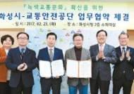 [친환경 국민의 기업] 에코드라이브 활성화 등 지자체와 손잡고 저탄소 녹색교통문화 선도