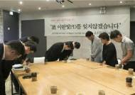 CJ E&M, '혼술남녀' 조연출 사망사건 공식 사과