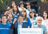 [친환경 국민의 기업] 나눔 문화 전파, 글로벌 사회공헌 … 소외계층에 '행복 에너지' 전한다