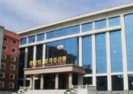 미 검찰, 북한 돈세탁 연루 중국기업 자금 압류 시도