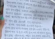 """'기다림의 恨' 안고 나온 장기실종아동 부모들 """"수사 인력 확대하라"""""""