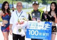 용인 스피드웨이 뜨겁게 달군 슈퍼레이스…류시원, 국내 7번째 '공인경기 100회 출전' 달성