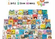 [2017 대한민국 교육브랜드 대상] '나·너·우리' 그림교육 통해 사회성 발달 도와