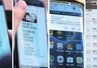 """""""더는 못 참겠다""""법정공방으로 가는 문자폭탄"""