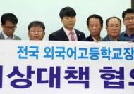 """외고 교장들 """"여론몰이식 외고 폐지 중지하라"""""""