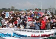 """""""우린 평화를 원해요"""", 웜비어 추모 한반도 평화 촉구 행진 열려"""