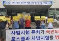 """'마지막 사시' 시험장 앞에서 고시생모임 """"2021년까지 존치"""" 주장"""